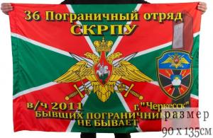 Флаг 36 ПогО г.Черкесск в/ч 2011