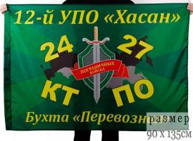 Флаг 12-й УПО Хасан