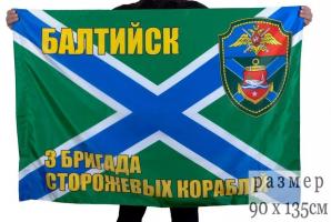 Флаг 3 ОБрПСКР Балтийск