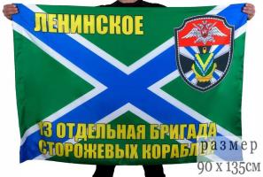 Флаг 13 ОБрПСКР Ленинское