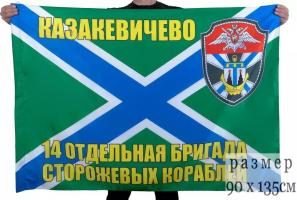 Флаг 14 ОБрПСКР Казакевичево