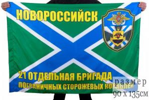 Флаг 21 ОБрПСКР Новороссийск