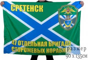 Флаг 47-я бригада ПСКР Сретенск