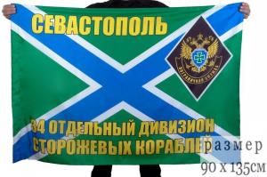 Флаг 34 отдельный дивизион сторожевых кораблей