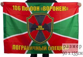 Флаг 106 Пограничный Отряд Особого Назначения