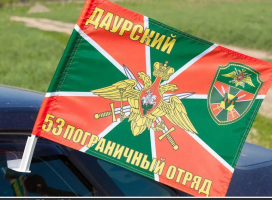 Флаг на машину с кронштейном 53 Даурский ПогО