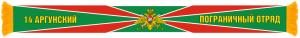 Шарф 14 Аргунский пограничный отряд