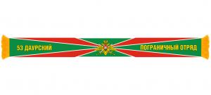 Шарф 53 Даурский пограничный отряд