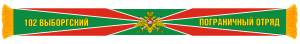 Шарф 102 Выборгский пограничный отряд