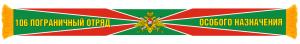 Шарф 106 Пограничный Отряд Особого Назначения