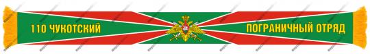Шарф 110 Чукотский Пограничный Отряд