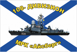 "Андреевский флаг 108 - Дивизион МРК ""Айсберг"""
