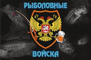 Рыболовные войска