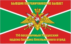 Флаг 114 Пограничный отряд Рущукский ордена Богдана Хмельницкого