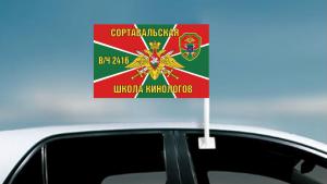 Двусторонний флаг на машину с кронштейном Сортавальская школа кинологов в/ч 2416