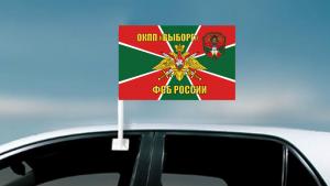Двусторонний флаг на машину с кронштейном ОКПП Выборг