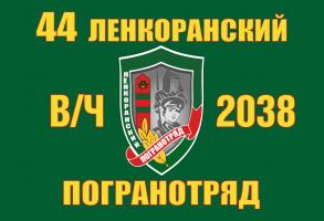Флаг 44 Ленкоранский пограничный отряд вч 2038