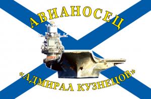 Авианосец Кузнецов