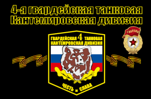 4 танковая кантемировская дивизия