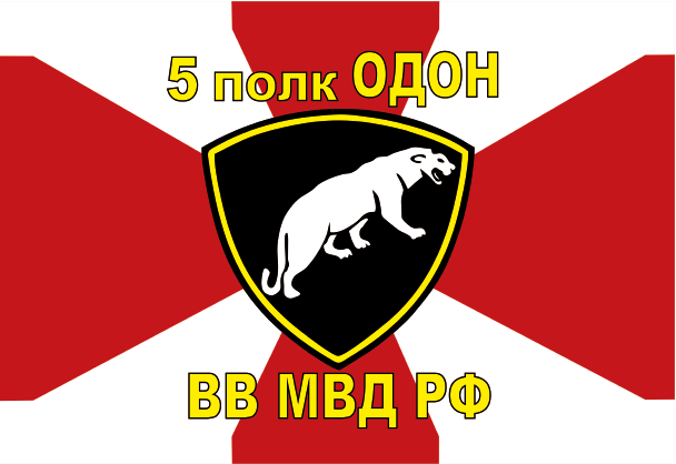 5 полк ОДОН МВД РФ