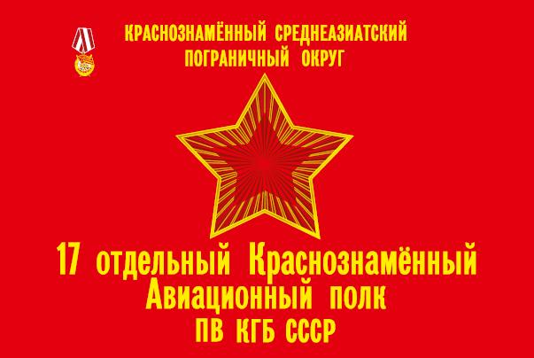 17 отд. авиационный полк ПВ СССР