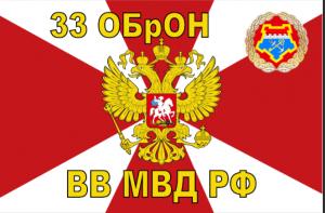 33 ОБрОН ВВ МВД