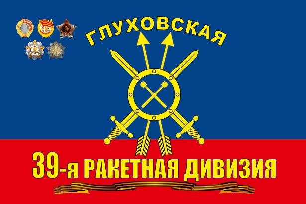 39 дивизия РВСН