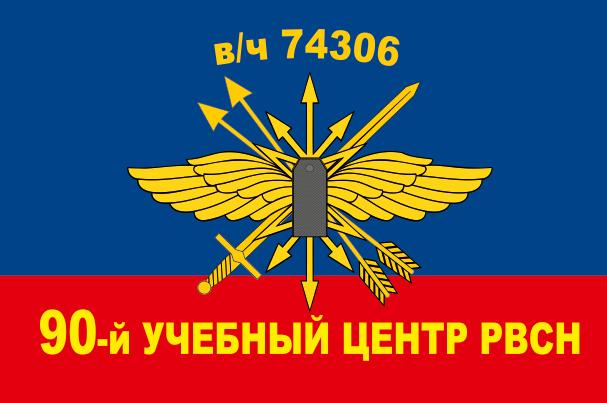 90 УЧ РВСН
