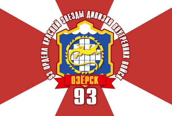93 дивизия ВВ МВД Озерск