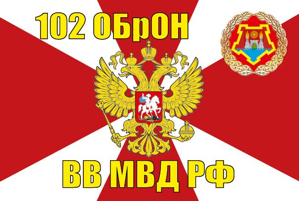 102 ОБрОН ВВ МВД РФ