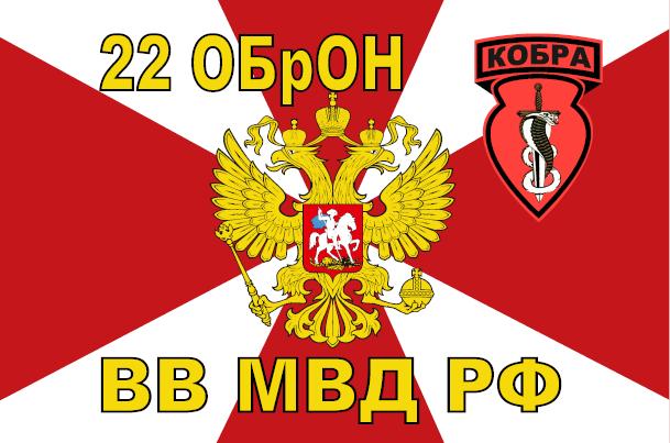 ВВ МВД Кобра 22 ОБрОН