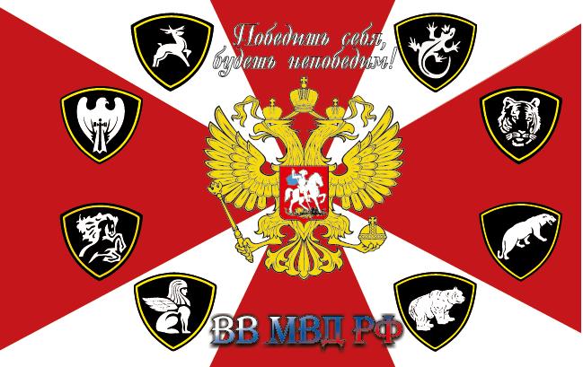 Флаг ВВ сборный