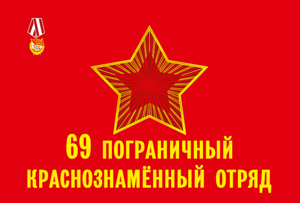 69 Погранотряд СССР