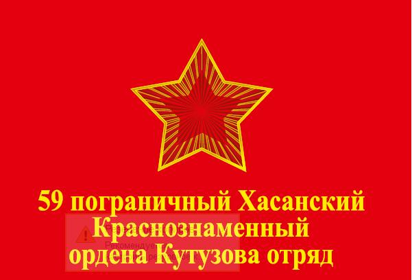 Флаг 59 Хасанского ПогО СССР
