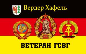 ГСВГ ветеран Вердер Хафель