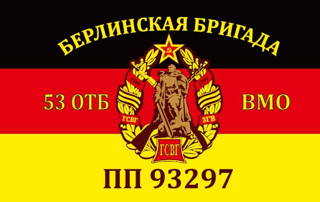 Флаг ГСВГ Берлинская бригада