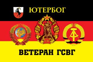 Флаг ГСВГ Ютербог