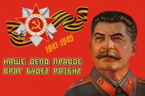 Флаг со Сталиным Наше дело правое