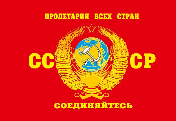Флаг СССР (пролетарии)