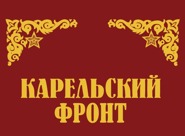 Флаг Карельский фронт