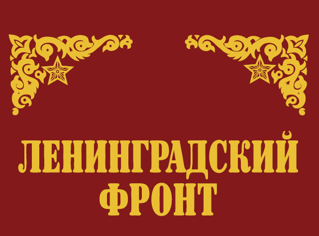 Флаг Ленинградский фронт