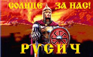 Флаг Русич Солнце за нас