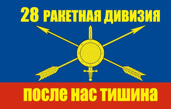 Флаг РВСН 28 ракетная дивизия