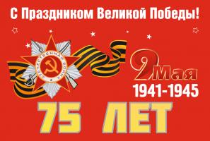 Флаг 75 лет Победы (с лого)