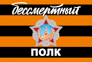 Флаг Бессмертный полк с орденом Победы