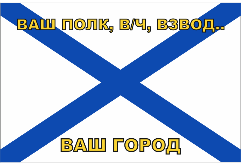 "Флаг ВМФ 108- ДИВИЗИОН МРК ""АЙСБЕРГ"" г. ПОЛЯРНЫЙ"