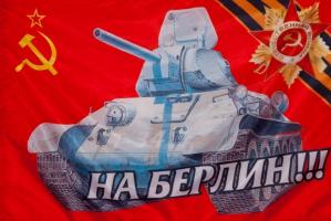 Флаг 75 лет Победы!