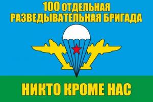 Флаг ГСВГ Вюнсдорф