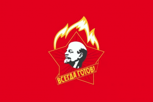 Флаг 1 Белорусский фронт