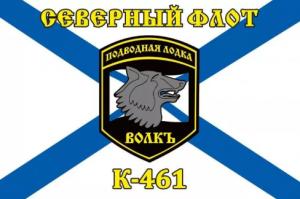 Флаг  К-461 Северный Флот